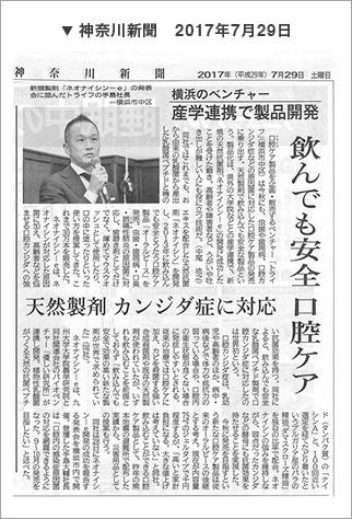 神奈川新聞 2017年7月29日