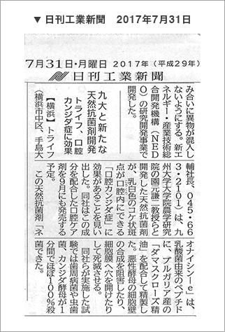 日刊工業新聞 2017年7月31日