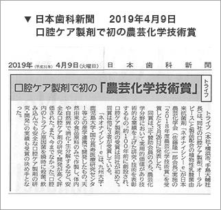 日本歯科新聞 2019年4月9日 口腔ケア製剤で初の農芸化学技術賞